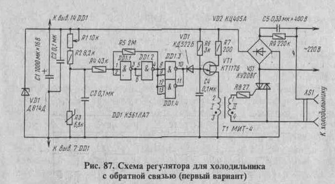 Схема терморегулятор для холодильника своими руками